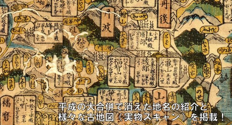 地名保存委員会&古地図- 裏辺研...
