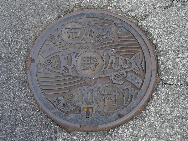 旧布野村(広島県) - マンホー...