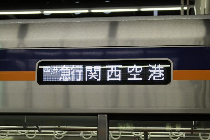 http://www.uraken.net/rail/chiho/nankai/8000a.JPG