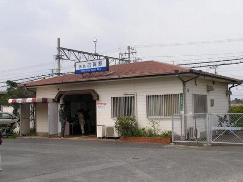 西鉄古賀駅(西日本鉄道)