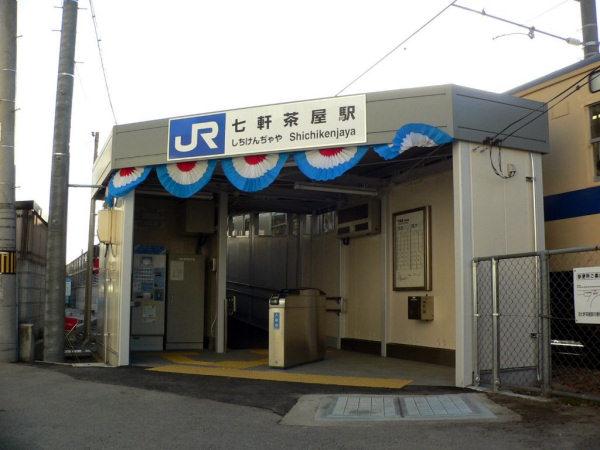 七軒茶屋(しちけんぢゃや) : ...