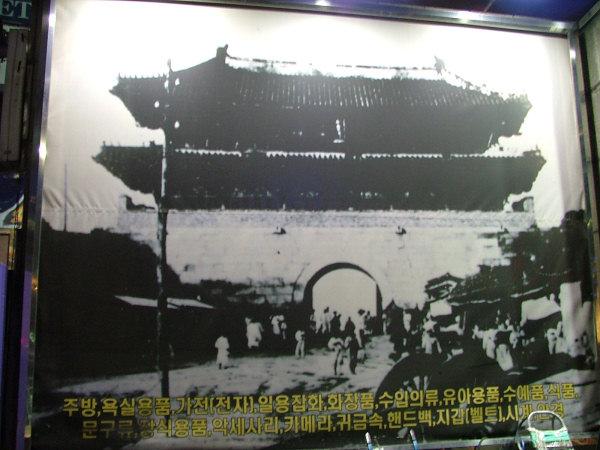 戦前の姿のようです。 サムゲタン(蔘鷄湯) 腹が減っては戦は出来ぬ、と... 裏辺所長の韓国旅行